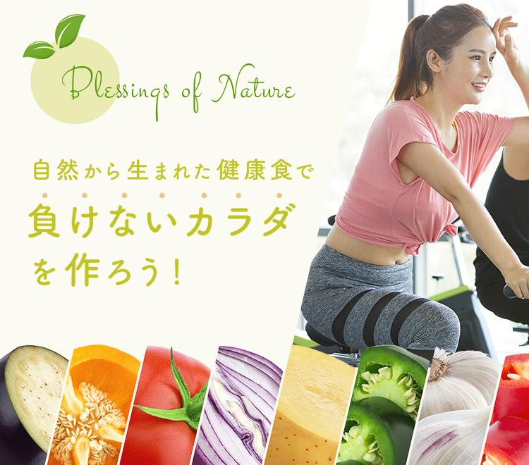 自然から生まれた健康食で負けない体を作ろう